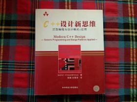 C++设计新思维:泛型编程与设计模式之应用