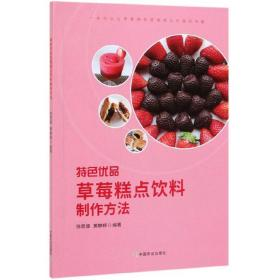 特色优品草莓糕点饮料制作方法