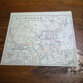 中华人民共和国地图 书内插页