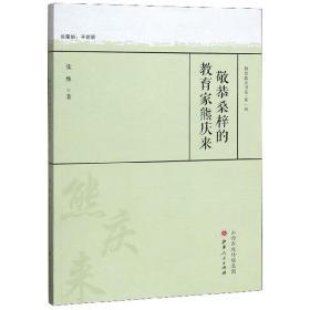 敬恭桑梓的教育家熊庆来9787203108191山西人民