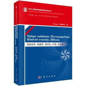 波动光学、电磁学、相对论、扩散(法文版)