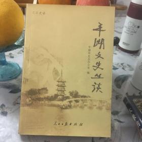 正版现货 平湖文史丛谈 一版一印 印数1500册