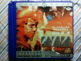 VCD     2碟     我是谁