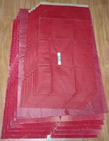《老红纸14大张》(其中有8张红宣纸).