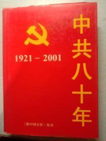 新中国万岁:1949-1999
