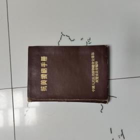 抗美援朝手册