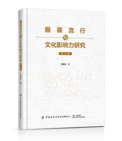服装流行与文化影响力研究(修订版)