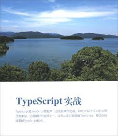 TypeScript实战