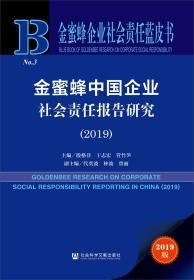 金蜜蜂中国企业社会责任报告研究(2019)