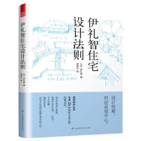 伊礼智住宅设计法则(小户型之神20年住宅设计经验的集大成之作)