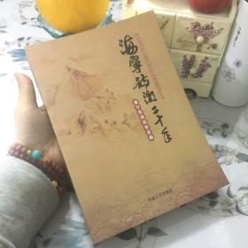 正版现货 海宁诗潮二十年