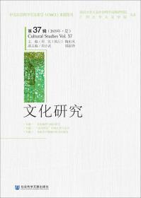 文化研究(第37辑)(2019年·夏)