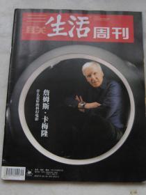 三联生活周刊 2019年第9期,总第1026期 詹姆斯·卡梅隆