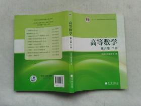 高等数学(下册)第六版