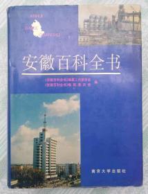 C502安徽百科全书
