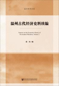温州学术文库-----温州古代经济史料续编