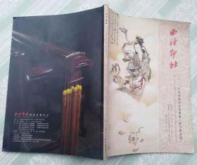 C504西冷印社2010年秋季艺术品拍卖会(部分精品选)