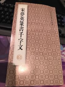 中国珍稀碑帖丛书:宋梦英篆书千字文