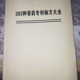 383种膏药专利秘方大全