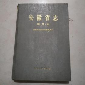 安徽省志 邮电志 36