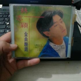 林志颖金曲精选,CD/光盘/碟片