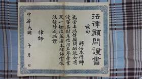 民国法律顾问证书