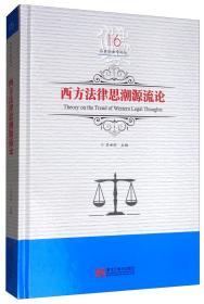 西方法律思潮源流论(吕世伦法学论丛;第十六卷)