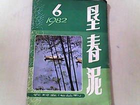 垦春泥1982年第6