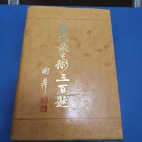 古代艺术三百题..【精装】