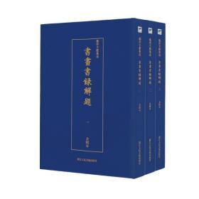 艺术文献集成:书画书录解题(全三册)