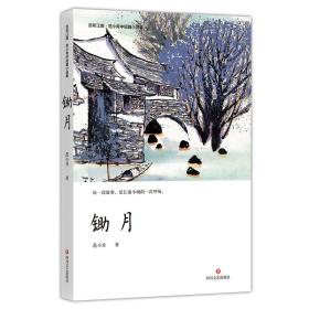 百年江南·范小青:锄月(中篇小说)