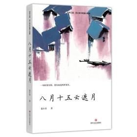 八月十五云遮月-百年江南.范小青中短篇小说集