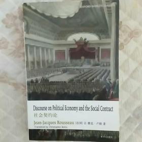 社会契约论(英文版)