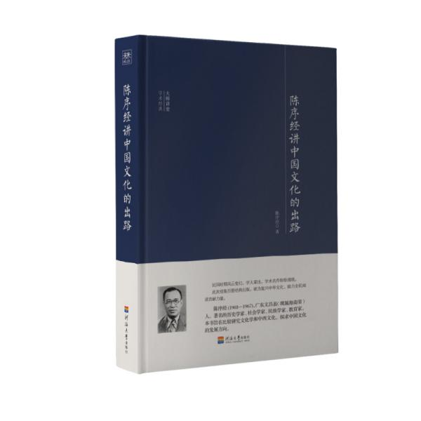 大师讲堂学术经典:陈序经讲中国文化的出路