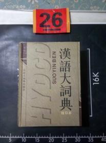 汉语大词典(缩印本)(上中下)1997年1版1印