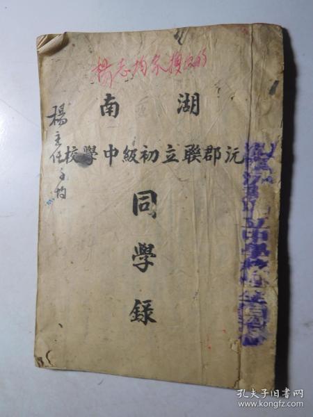 湖南沅郡联立初级中学校同学录一一手抄本