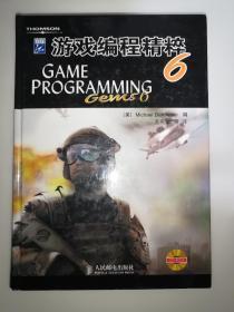 游戏编程精粹GAME PROGRAMMING6(有光盘)精装