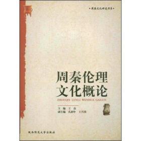周秦伦理文化概论(周秦文化研究书系)