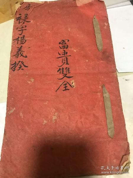 民国时期富贵双全,禄字杨义揆。一房。手抄本。