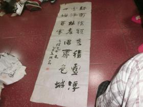中国书法家协会理事沃兴华书法一幅