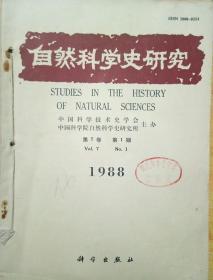 自然科学史研究