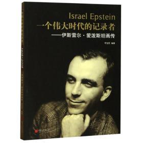 一个伟大时代的记录者:伊斯雷尔·爱泼斯坦画传