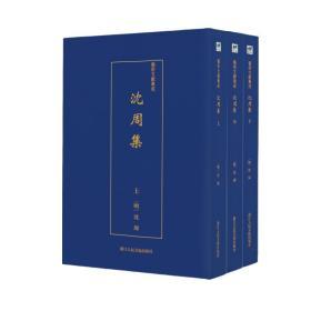 艺术文献集成:沈周集(全三册)
