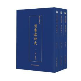 艺术文献集成:清画家诗史(套装全3册)