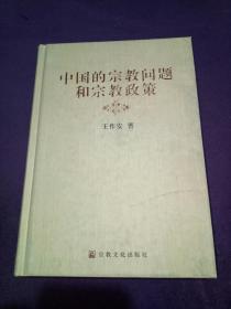 中国的宗教问题和宗教政府