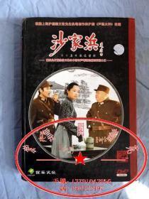 三十集电视连续剧【沙家浜】DVD 10碟装