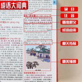 古汉语常用字字典成语大词典牛津高阶英汉双解词电现代汉语词典