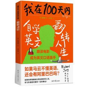 我在100天内自学英文翻转人生