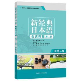 正版全新    新经典日本语会话教程 第2册 第2版