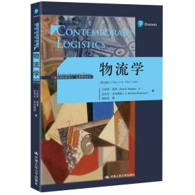 物流学(第12版)(工商管理经典译丛·运营管理系列)